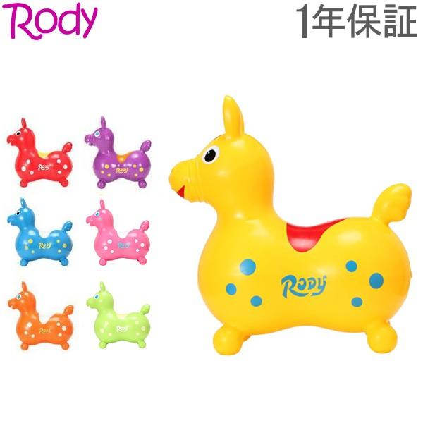 ロディ RODY 乗用 ノンフタル酸 乗用玩具 キッズ ...