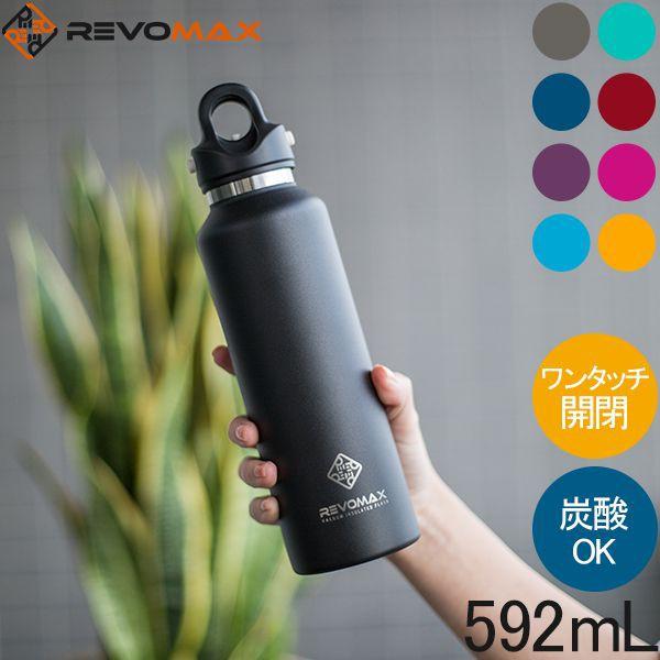 [あす着] レボマックス REVOMAX2 水筒 マグボトル...