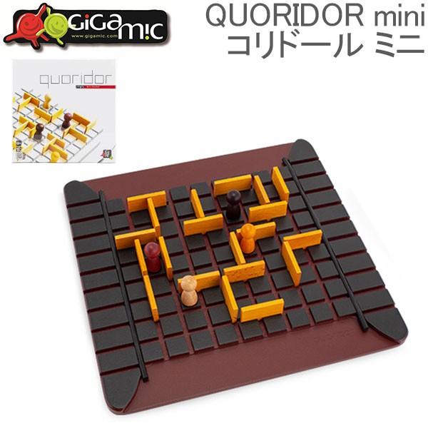 [あす着] ギガミック Gigamic コリドール ミニ QUORIDOR MINI テーブルゲーム GDQO 3.421271.300441 木製 ボードゲーム おもちゃ 知育