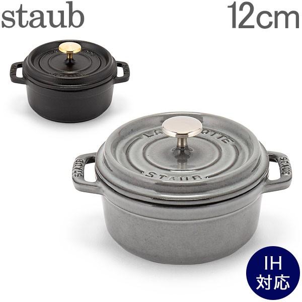 [あす着] ストウブ 鍋 Staub ピコ・ココット ラウンド 12cm 両手鍋 ホーロー鍋 ピコ ココット おしゃれ 鍋 なべ