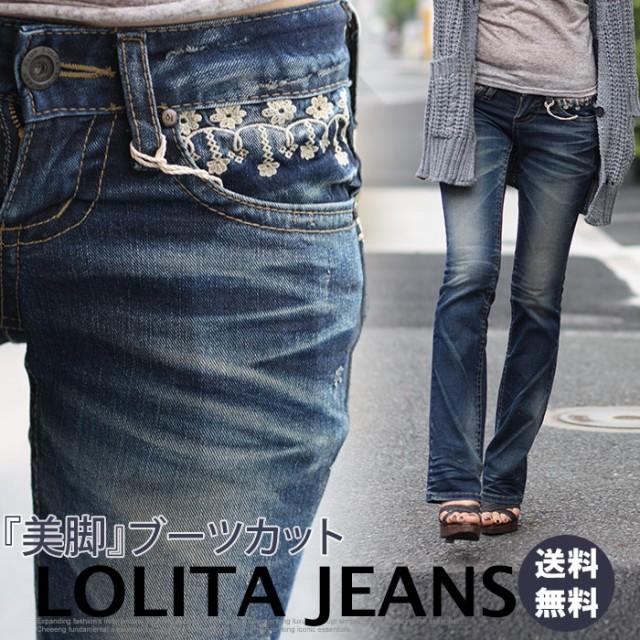 【ロリータジーンズpat-221◆lo-1376・75%OFF!L...
