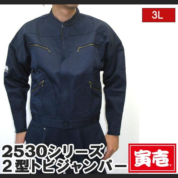 寅壱/寅一/2530シリーズ 大きいサイズ 2型トビジ...