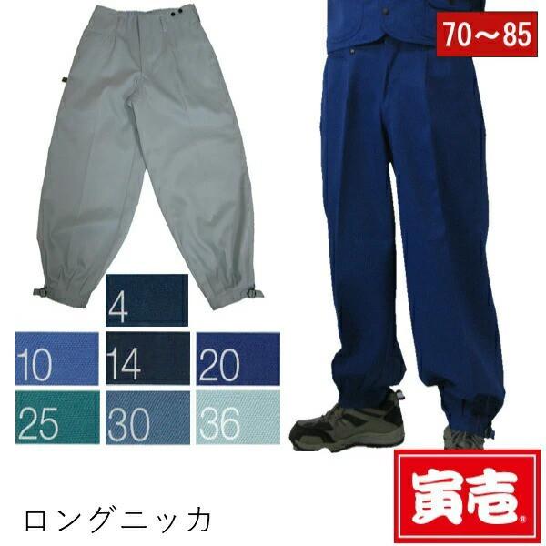 寅壱/寅一/2530シリーズ ロングニッカズボン (25...