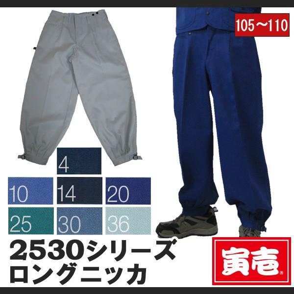 寅壱/寅一/2530シリーズ 大きいサイズ ロングニ...