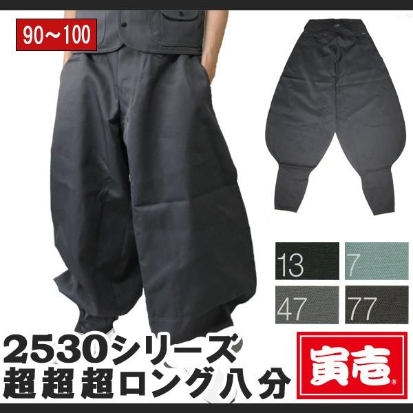 寅壱/寅一/2530シリーズ 大きいサイズ 超超超ロ...