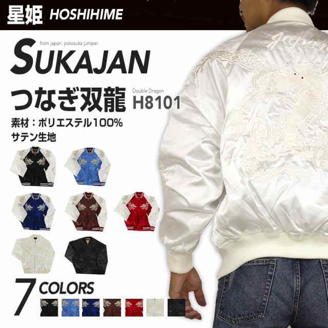 【Hoshihime/星姫】和柄 総刺繍スカジャン (つな...