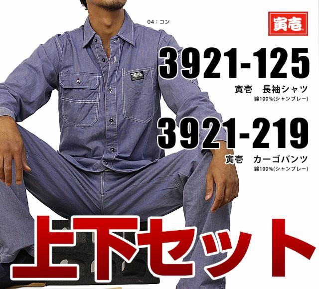 作業着/作業服/寅壱/寅一/春夏用/上下セット長袖...