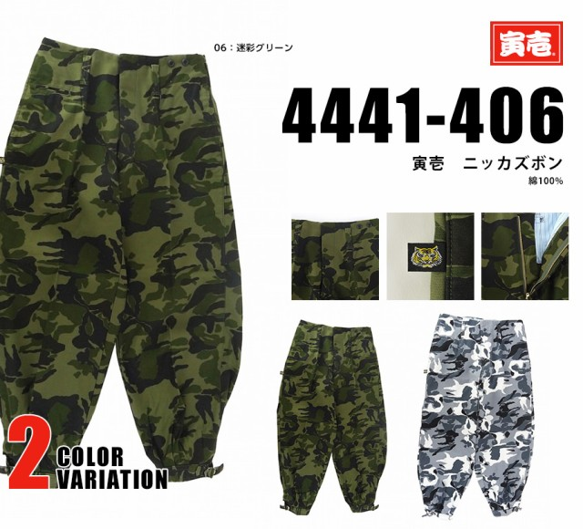 寅壱/寅一/ニッカズボン(4441-406)4441シリーズ ...