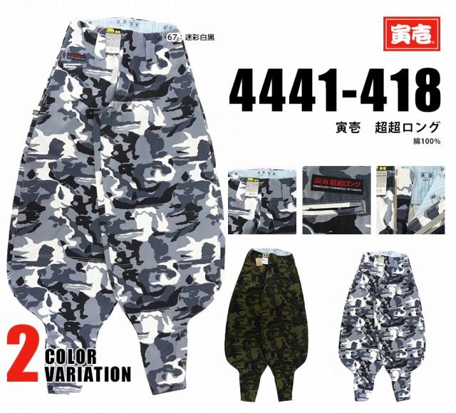 寅壱/寅一/超超ロング(4441-418)4441シリーズ ボ...