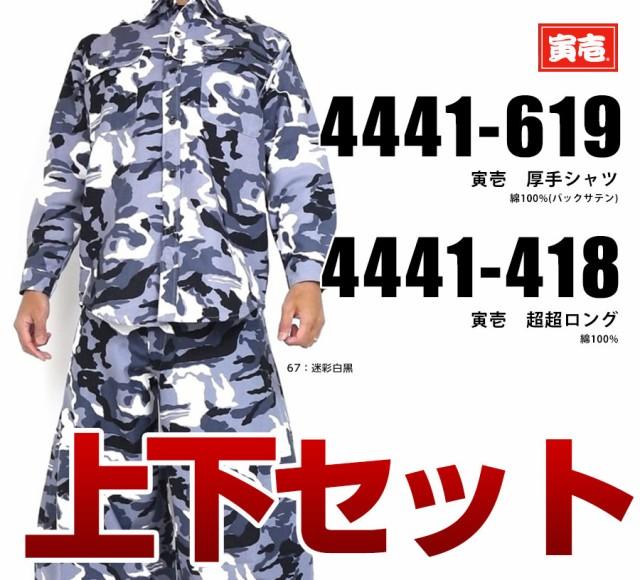 寅壱/寅一/アーミーシャツ ×超超ロング (4441s61...