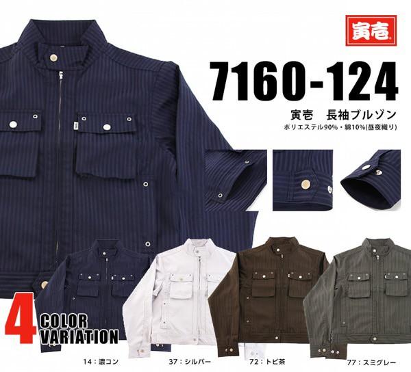 寅壱/寅一/7160シリーズ トップスブルゾン (7160-...