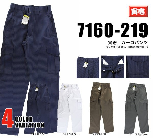 寅壱/寅一/7160シリーズ ボトムスカーゴパンツ (7...