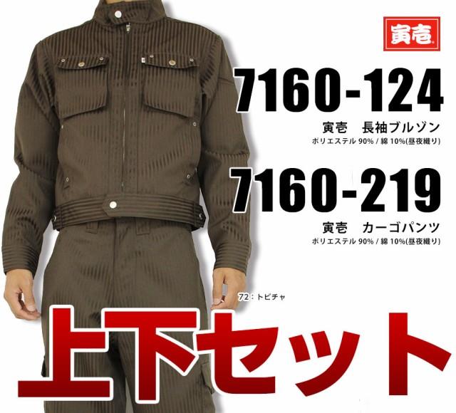 寅壱/寅一/7160シリーズ 上下セットブルゾン×カ...