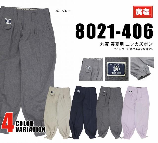 作業着/作業服/寅壱/寅一/春夏用/ニッカズボン(80...