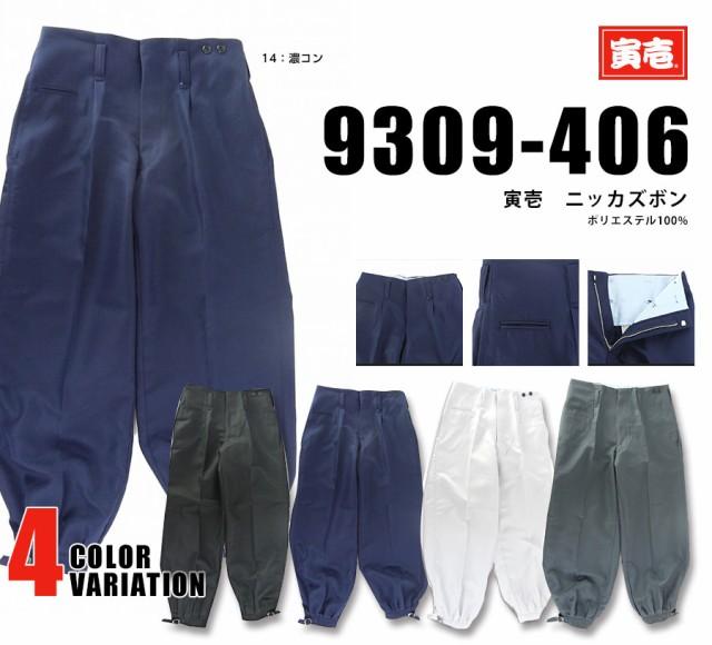 寅壱 寅一 9309シリーズ ボトムスニッカズボン (9...