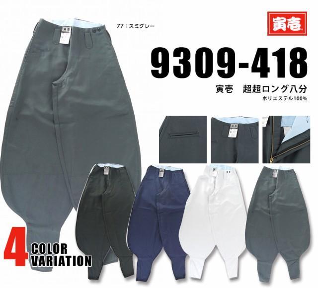寅壱/寅一/9309シリーズ ボトムス超超ロング八分 ...