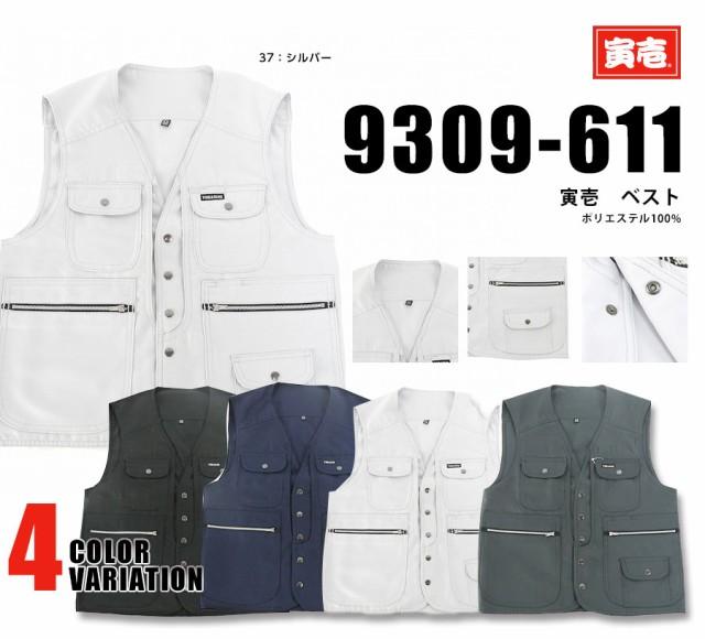 寅壱/寅一/9309シリーズ トップスベスト (9309-6...