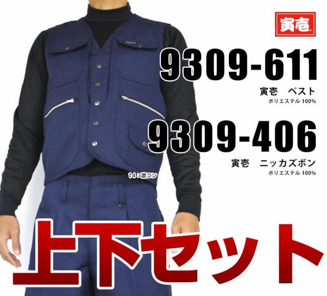 寅壱/寅一/9309シリーズ 上下セットベスト×ニッ...