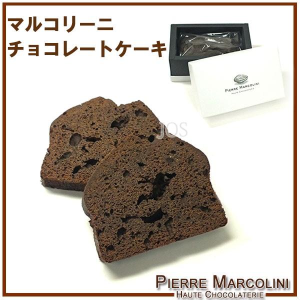 Pierre Marcolini ピエールマルコリーニ マルコリーニ チョコレートケーキ 1本 チョコレート 洋菓子