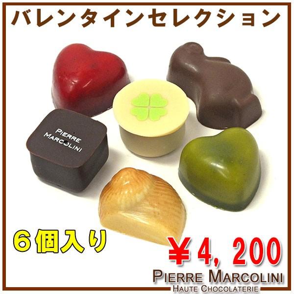 Pierre Marcolini ピエールマルコリーニ バレンタインセレクション 6個入り チョコレート 洋菓子