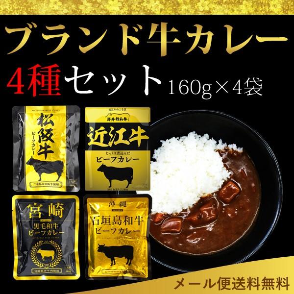 【メール便送料無料】ブランド牛のビーフカレー4...