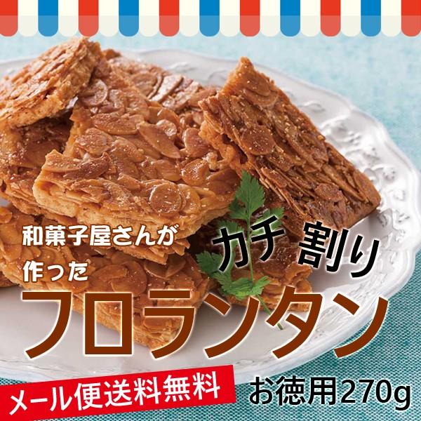 【メール便送料無料】お徳用 カチ割りフロランタ...