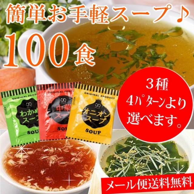 【メール便送料無料】即席人気スープ 100包セット...