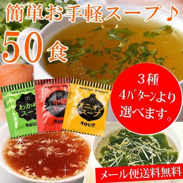 【メール便送料無料】即席人気スープ 50包セット...