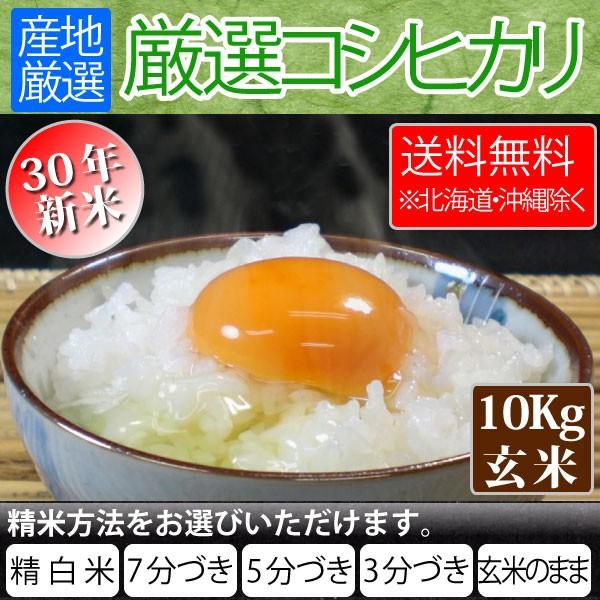 新米入荷!【送料無料※北海道・沖縄・離島を除く...