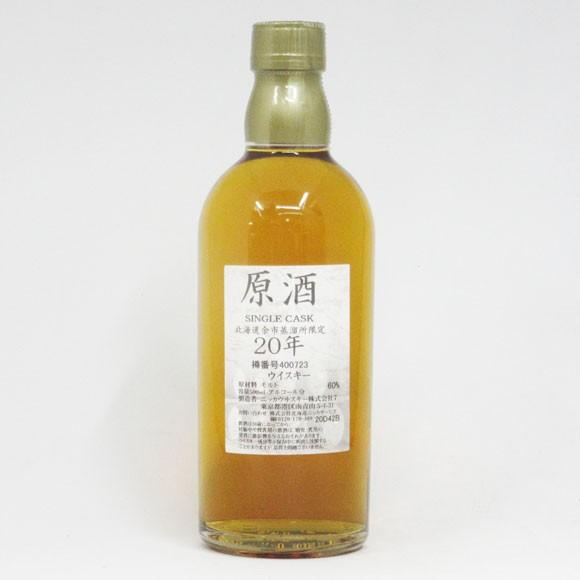 NIKKA WHISKY 原酒20年 北海道余市蒸留所限定 60...