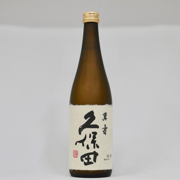久保田 萬寿 純米大吟醸 720ml (箱なし)