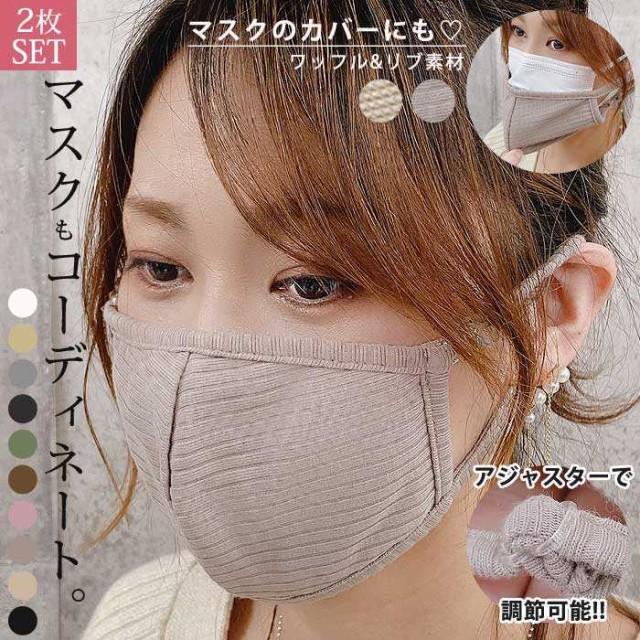 秋新作 マスク 通気性抜群 2枚セット 洗えるマスク コットン 大人 子供 調節可能 (送料無料)[定型外]^msz51^