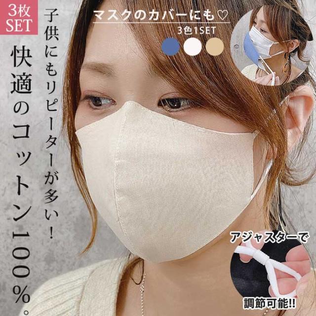 【予約】3色セット マスク 夏用 涼しい 洗えるマ...