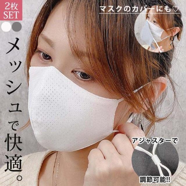 【予約】2色セット マスク メッシュ 夏 涼しい 洗...