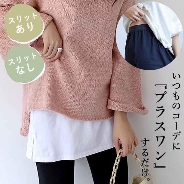 秋新作 付け裾 つけ裾 レイヤード レディース スリット 2タイプ ウエストゴム トップス(ゆうパケット送料無料)[郵2]^t669^