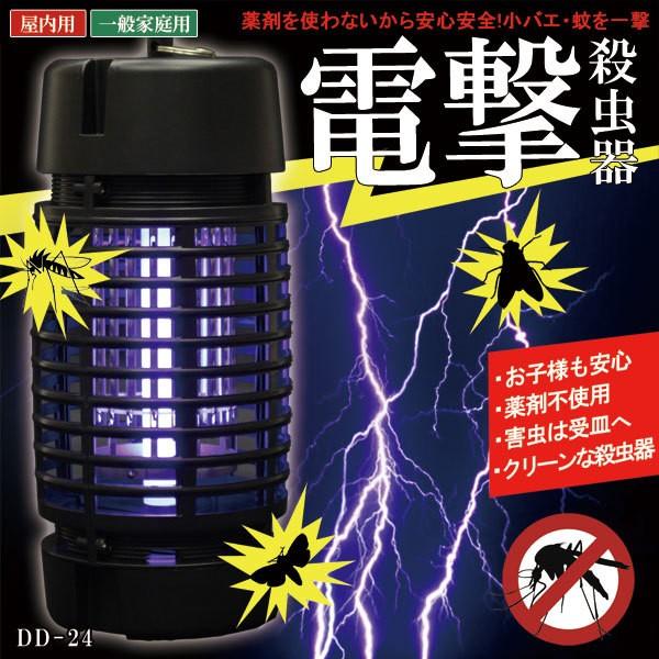 電撃殺虫器 DD-24 電撃殺虫器 屋外 殺虫灯 屋外 ...