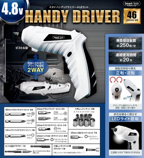 【大特価】 電動 ドライバー ハンデイ 充電式 LED...