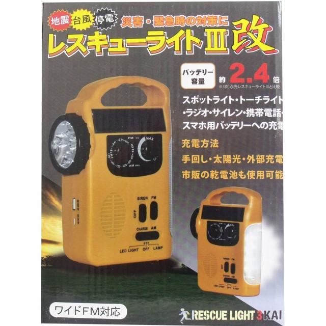 ラジオライト レスキューライト3 改 AM FMラジオ ...