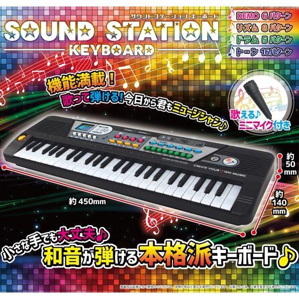お子様向け 電子キーボード 【サウンドステーショ...