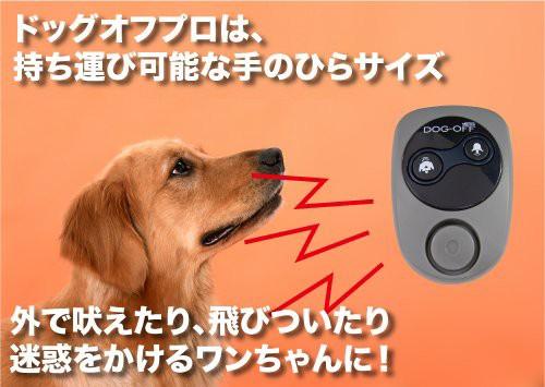ドッグオフプロ無駄吠え防止超音波で安全に無駄吠...