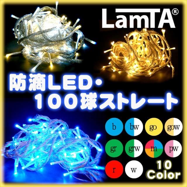 イルミネーション 防滴LEDライト ストレート 100球 クリスマス 室内、屋外どちらにも!