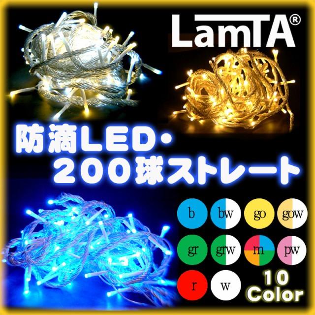 イルミネーション 防滴LEDライト ストレート 200...