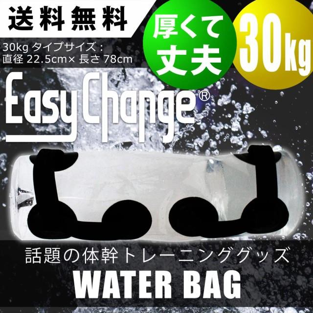 ウォーターバッグ EasyChange イージーチェンジ 3...