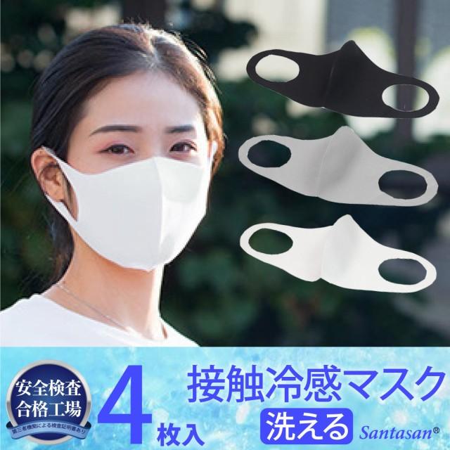 マスク 夏用 接触冷感 蒸れない 夏 夏用マスク 冷...