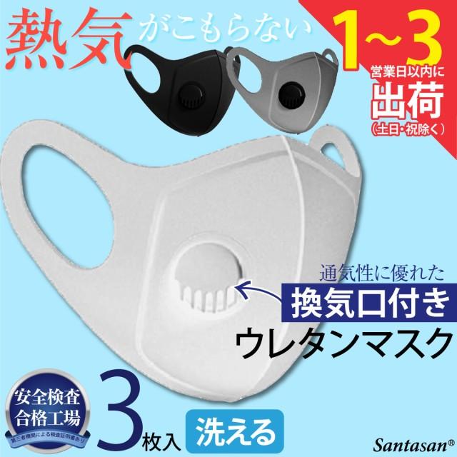 マスク 在庫あり 即納 3枚セット ウレタンマスク ...