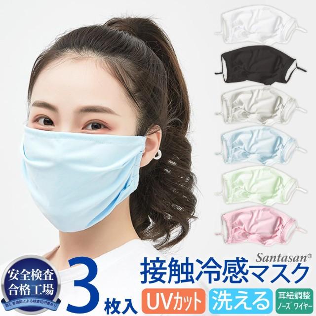 マスク 夏用 3枚 接触冷感 UVカット 蒸れない 夏 ...