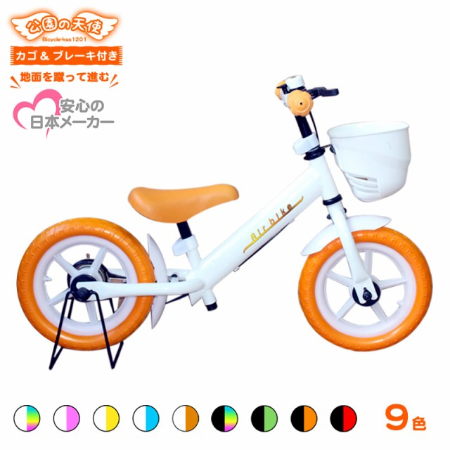 キッズバイク ペダルなし自転車 子供用自転車 バ...