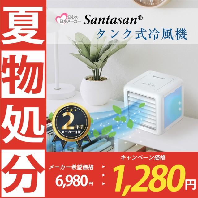 【安心の日本メーカー】タンク式冷風機 卓上扇風...