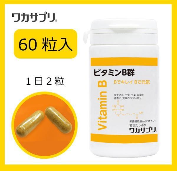 ワカサプリ ビタミンB群 60粒入り(BC):日本人の...