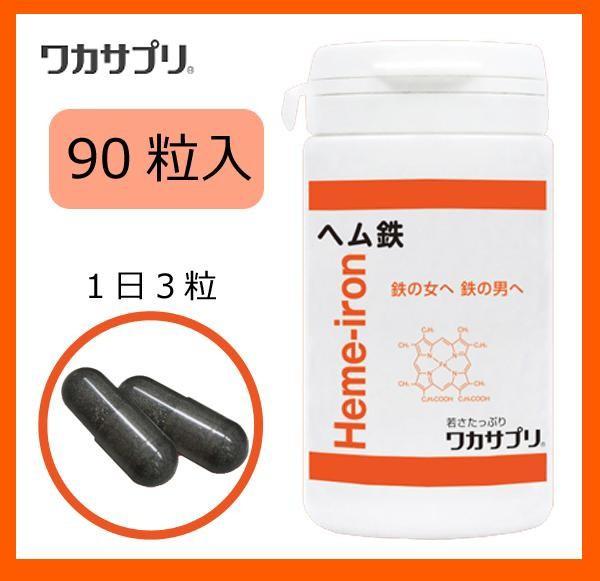 ワカサプリ ヘム鉄 90粒入り(BC):鉄・ビタミン...